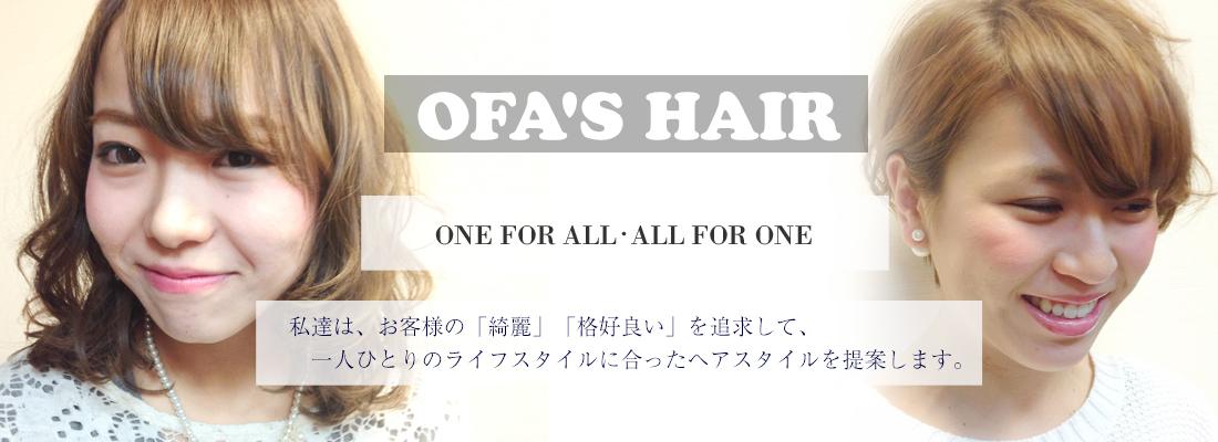オファーズヘアー/ネクサス店