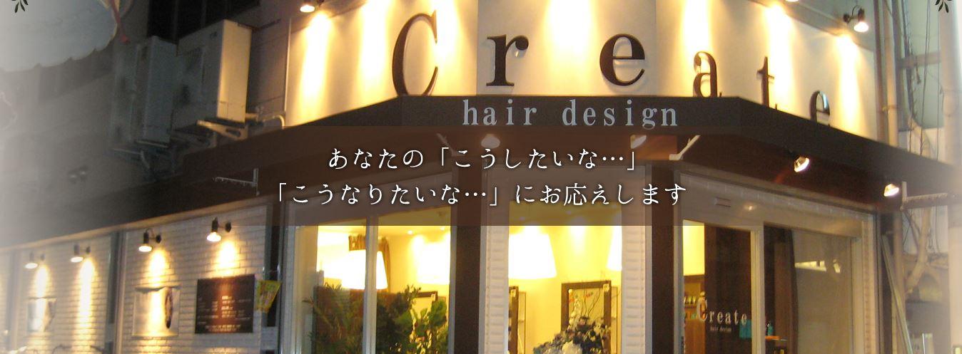 HAIR DESIGN Create