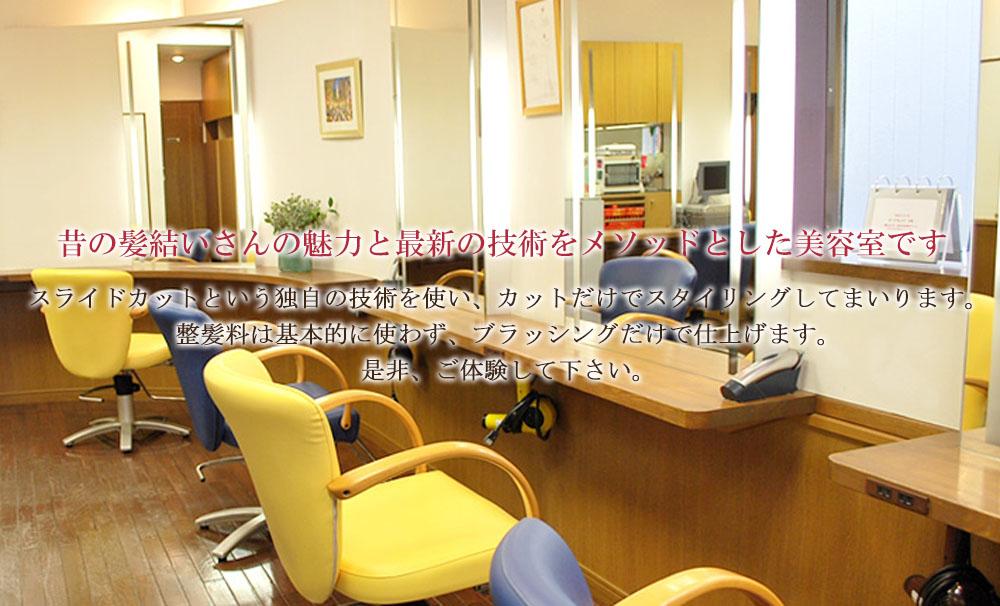 美容院Ozaka