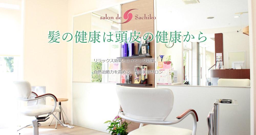 美容室サチコ
