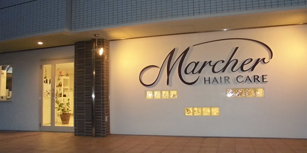 haircareマルシェ(marcher)